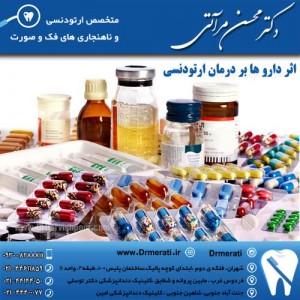 اثر دارو ها بر درمان ارتودنسی